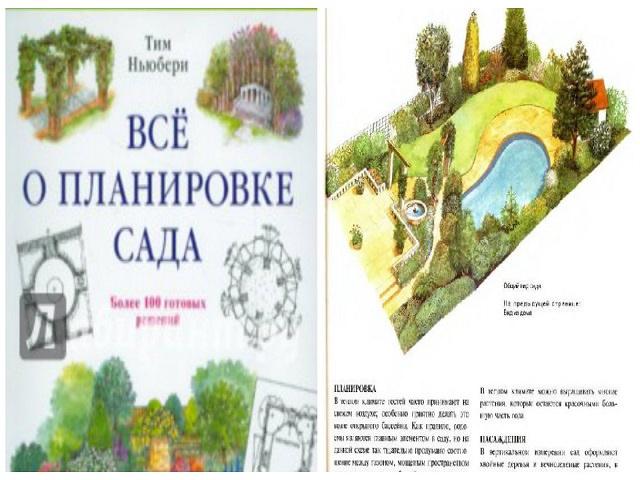 Ландшафтный дизайн своими руками книги
