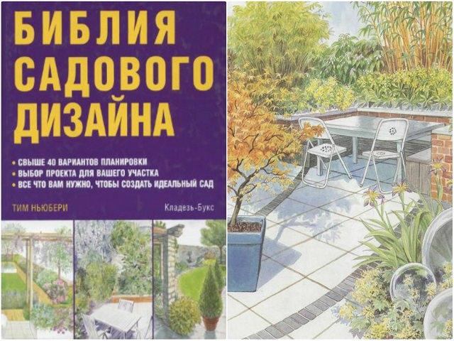Лучшие книги по ландшафному дизайну