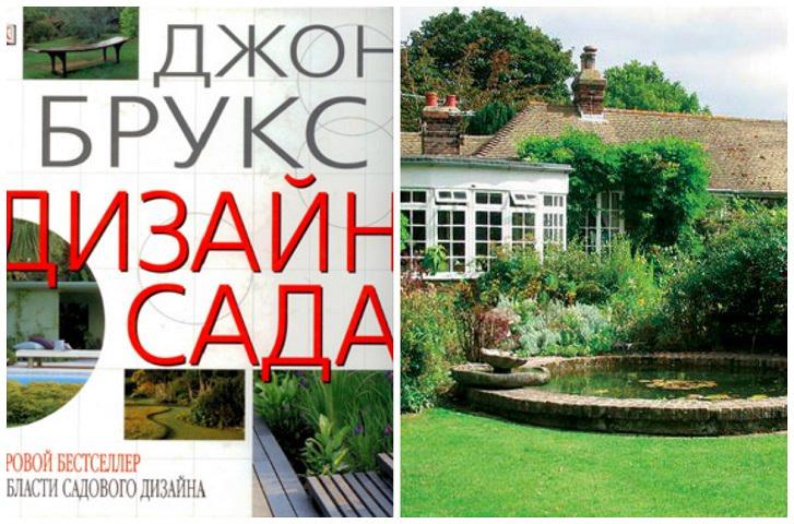 Книги ландшафтный дизайн