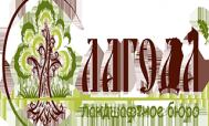 Ландшафтное бюро Лагода