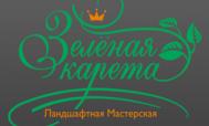 """ландшафтная мастерская """"Зеленая Карета"""""""