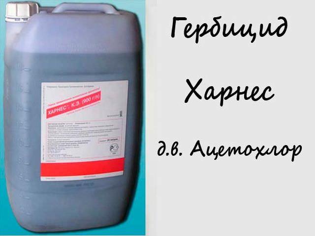 химический препарат Харнес от сорняков