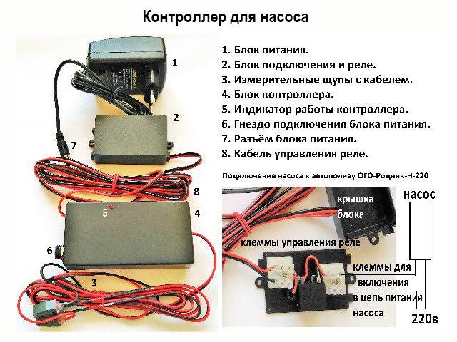 Контроллер для насоса