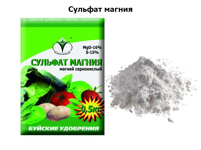 Сульфат магния препарат приминение в розаводстве