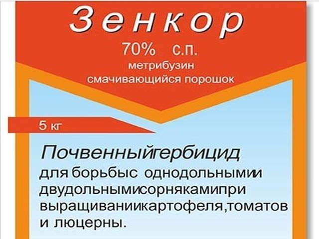 гербицид Зенкор от орняков